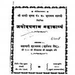 Jayodayanam Mahakavyam by भूरामल शास्त्री - Bhuramal Shastri