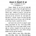 Jeevakand Ke Tikakaron Ki Bhool by फूलचन्द्र सिध्दान्त शास्त्री -Phoolchandra Sidhdant Shastri