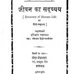 Jeevan Ka Sadavyay by हरिभाऊ उपाध्याय - Haribhau Upadhyay