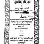 Jimindaar Shiksha  by पं. युधिष्ठिर मीमांसक - Pt Yudhishthir Mimansak