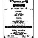Jinendhu by जिनेन्द्र कुमार - Jinendra Kumar