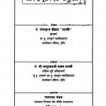 Jinendra Poojan Ek Anuchintan by नाथूलाल जैन शास्त्री - Nathulal Jain Shastri