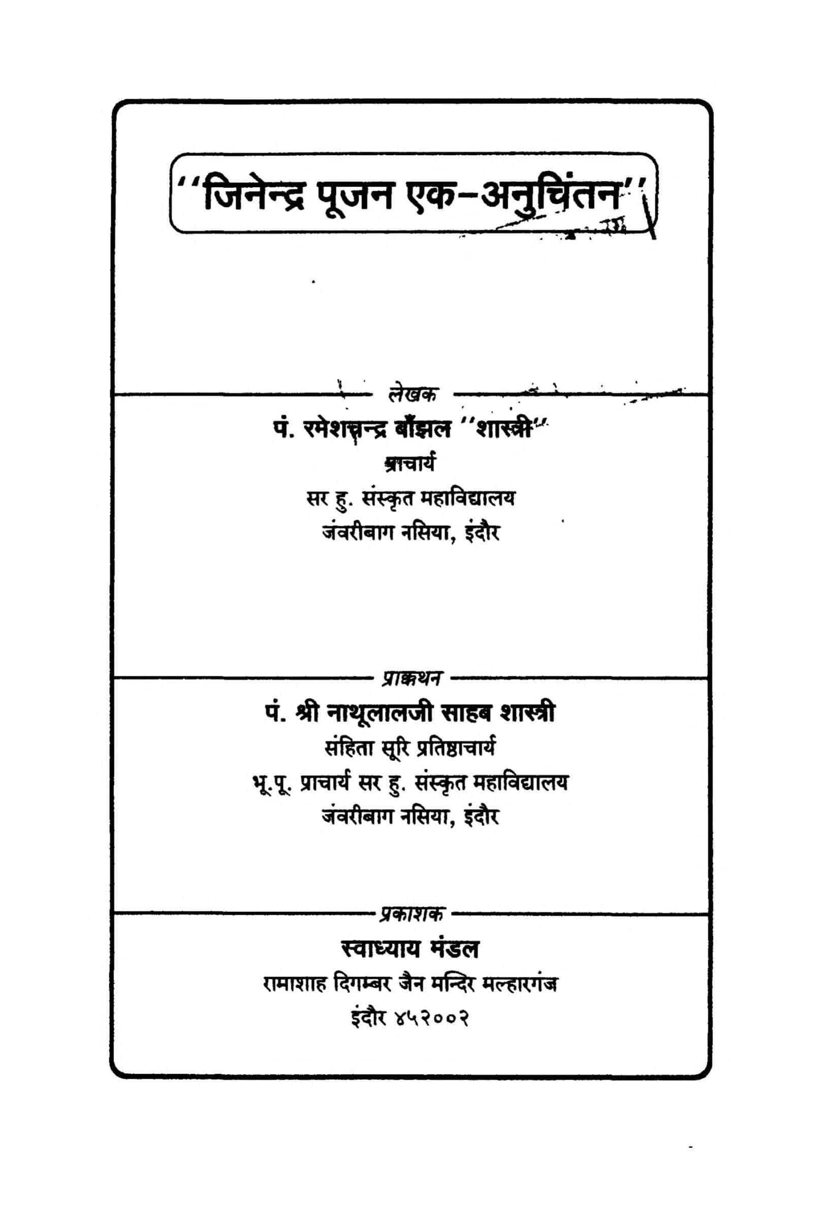 Book Image : जिनेन्द्र पूजन एक अनुचिंतन - Jinendra Poojan Ek Anuchintan