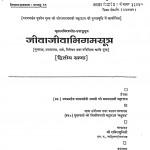 Jivajivabhigamasutra Bhag - 2 by स्वामी श्री ब्रजलाल जी महाराज - Swami Shri Brajalal JI Maharaj