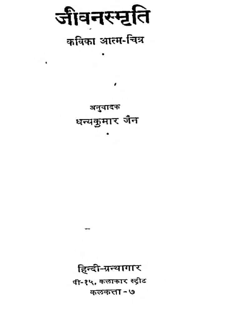 Book Image : जीवन स्मृति - Jivan Smriti
