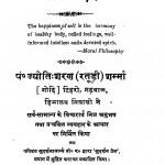 Jivanadarsh  by हरिदत्त शर्मा - Haridatt Sharma
