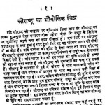 Jivan-prabhat by प्रभुदास गांधी - Prabhudas Gandhi