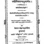 Jyotishattattv Sudharnav by खेमराज श्रीकृष्णदास - Khemraj Shrikrashnadas