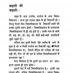 Kahani Ki Kahani by राहुल संकृत्यायन - Rahul Sankrityayan