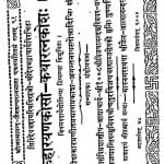 Kaharayanakoso - Katharatnakosh by मुनि पुण्य विजय - Muni Punya Vijay