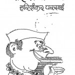Kahat Kabeer by हरिशंकर परसाई - Harishankar Parsai