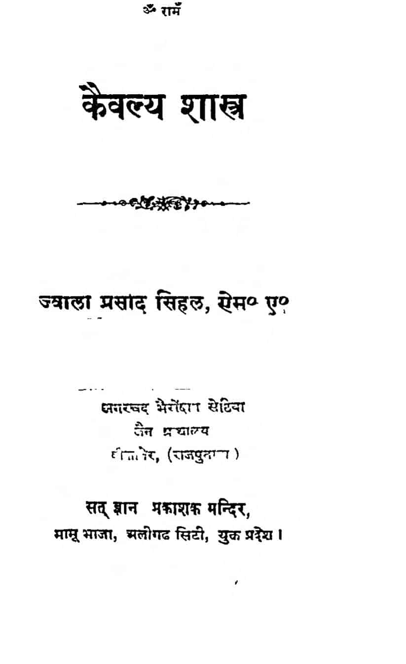 Kaivalya Shastr by ज्वाला प्रसाद सिंहल - Jwala Prasad Sinhal