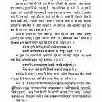 Kakolukiyam by विष्णु शर्मा - Vishnu Sharma