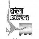 Kala Akala by मुनि रूपचन्द्र - Muni Roopchandr
