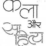 Kala Aur Sahity by माखनलाल चतुर्वेद्दी - Makhanlal Chaturvedi