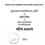 Kalapee Tahaseel (jalaun U. P.) Ka Sukshm Satreey Niyojan by रमणीक श्रीवास्तव - Ramanik Shrivastav
