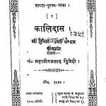 Kalidas by महावीर प्रसाद द्विवेदी - Mahaveer Prasad Dwivedi