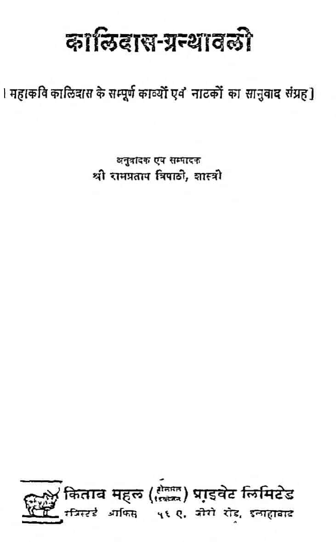 Book Image : कालिदास - ग्रंथावली  - Kalidas Granthavali