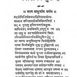 Kalika Puran  by चमनलाल गौतम - Chamanlal Gautam