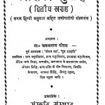 Kalika Puran Vol-2 by चमनलाल गौतम - Chamanlal Gautam