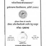 Kalinjar Ka Sanskritik Evm Aetihasik Mahatv Tatha Paryatan Vikas Ki Sambhavanaen by रमिता सिंह - Ramita Singh