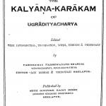 Kalyana Karakam by वर्धमान पार्श्वनाथ शास्त्री - Vardhaman Parshwanath Shastri