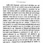 Kalyana - Karakam Vaidhyak Granth  by वर्धमान पार्श्वनाथ शास्त्री - Vardhaman Parshwanath Shastri