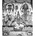 Kalyan-narasinghpuran Ank by चिम्मनलाल गोस्वामी - Chimmanlal Goswami