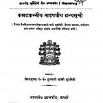 Kannad Prantiy Tadapatriy Granthasuchi by के० भुजबली शास्त्री - K. Bhujwali Shastri