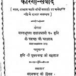 Karan - Samvad by मुनि श्री रत्नचन्द्रजी महाराज - Muni Shree Ratnachandraji Maharaj