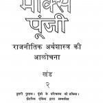 Karl Marks Punji Rajneetik Arthashastra Ki Aalochana भाग - 2  by रामविलास शर्मा - Ramvilas Sharma