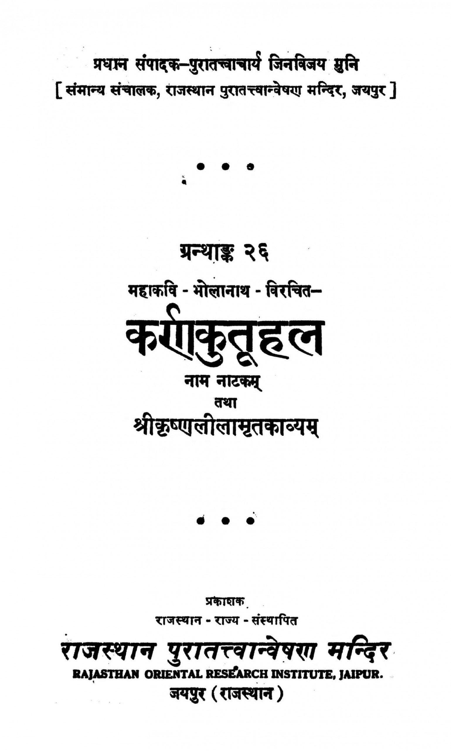 Book Image : कर्ण कुतूहल - Karn Kutuhal