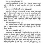 Karnanuyog Praveshika by कैलाशचंद्र शास्त्री - Kailashchandra Shastri