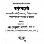 Karpoormanjari by रामकुमार -Ramkumar