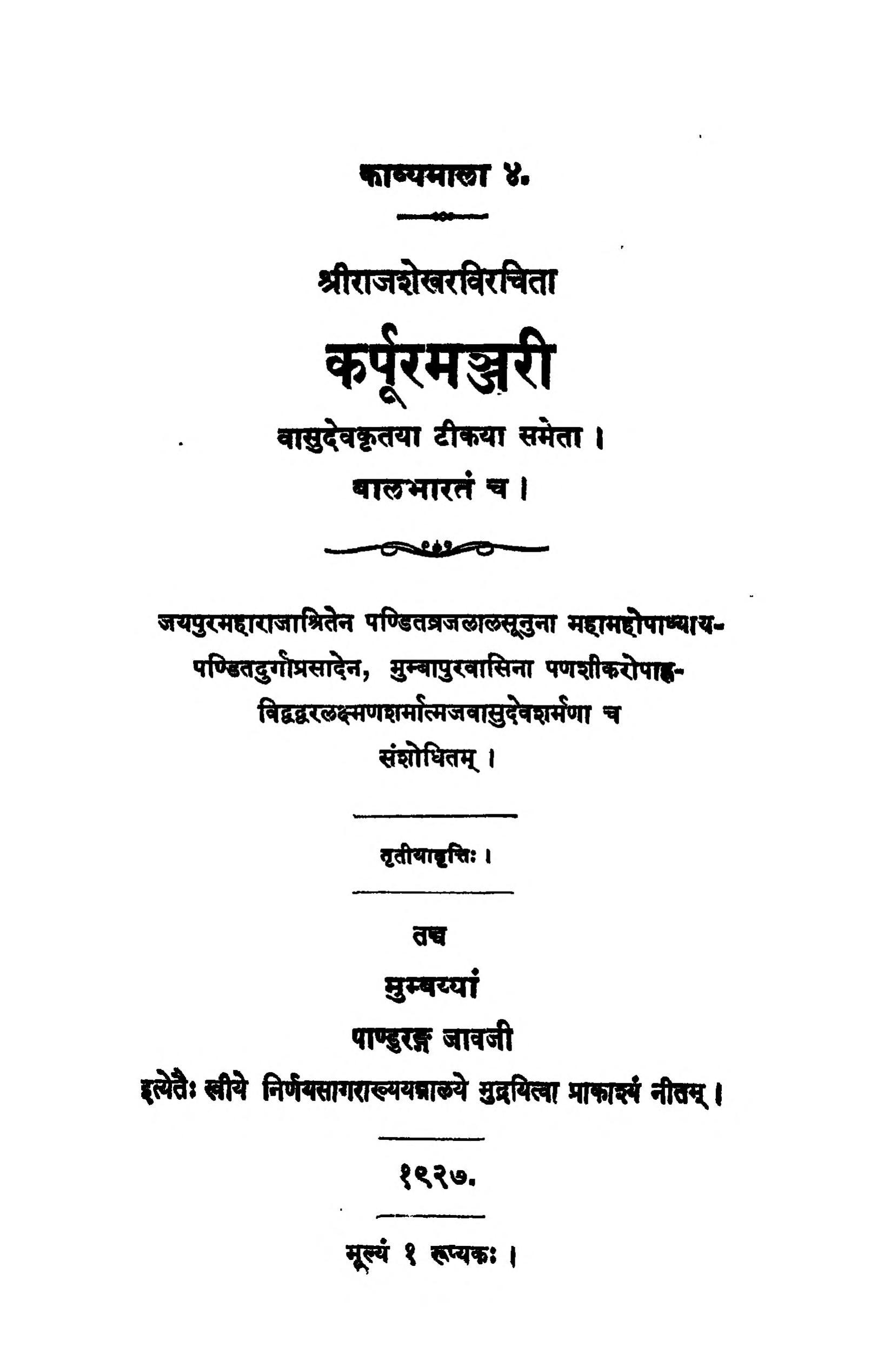Book Image : कर्पूरमञ्जरी  - Karpuramanjari