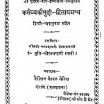 Kartavya Komudi Bhag - 2 by श्री रत्नचन्द्र - Shri Ratan Chandra