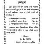 Karttavya Kaumudi Bhag 2 by धीरजलाल के० तुरखिया - Dheerajlal K. Turkhiya