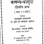 Kartvya komudi by भारत भूषण - Bharat Bhushan