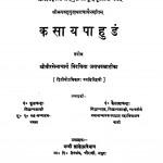 Kasay Pahud by फूलचन्द्र सिध्दान्त शास्त्री -Phoolchandra Sidhdant Shastri