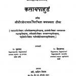 Kasay Pahudam by फूलचंद्र सिध्दान्तशास्त्री - Fulchandra Sidhdant Shastri