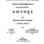 Kasaya Pahudam Bhag 2 by कैलाशचन्द्र: - Kailashchandra