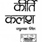 Kashmeer Keerti Kalash by रघुनाथ सिंह - Raghunath Singh