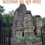 Kataarmal Ka Surya Mandir by डॉ करुणा शंकर दुबे - Dr Karuna Shankar Dubey