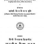 Katha Kosh Prakaran by आचार्य जिनविजय मुनि - Achary Jinvijay Muniबहादुर सिंह जी - Bahadur Singh Ji