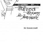 Kaumi Ekata Ki Talash Aur Anya Rachanaen by शिवरतन थानवी - Shivratan Thanavi