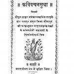 Kavi Vachan Sudha by रामकृष्ण वर्म्मा - Ramkrishn Varmma