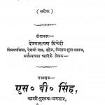 Kavitavali by गोस्वामी तुलसीदास - Goswami Tulsidas