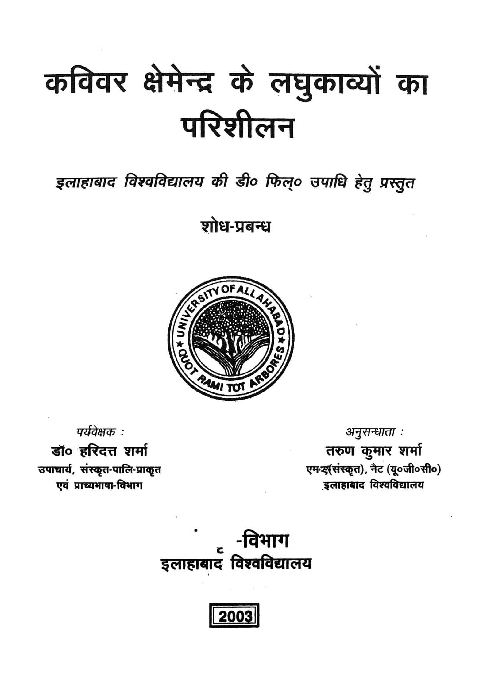Book Image : कविवर क्षेमेन्द्र के लाघुकव्यों का परिशीलन - Kavivar Kshemendra Ke Laghukavyon Ka Parishilan