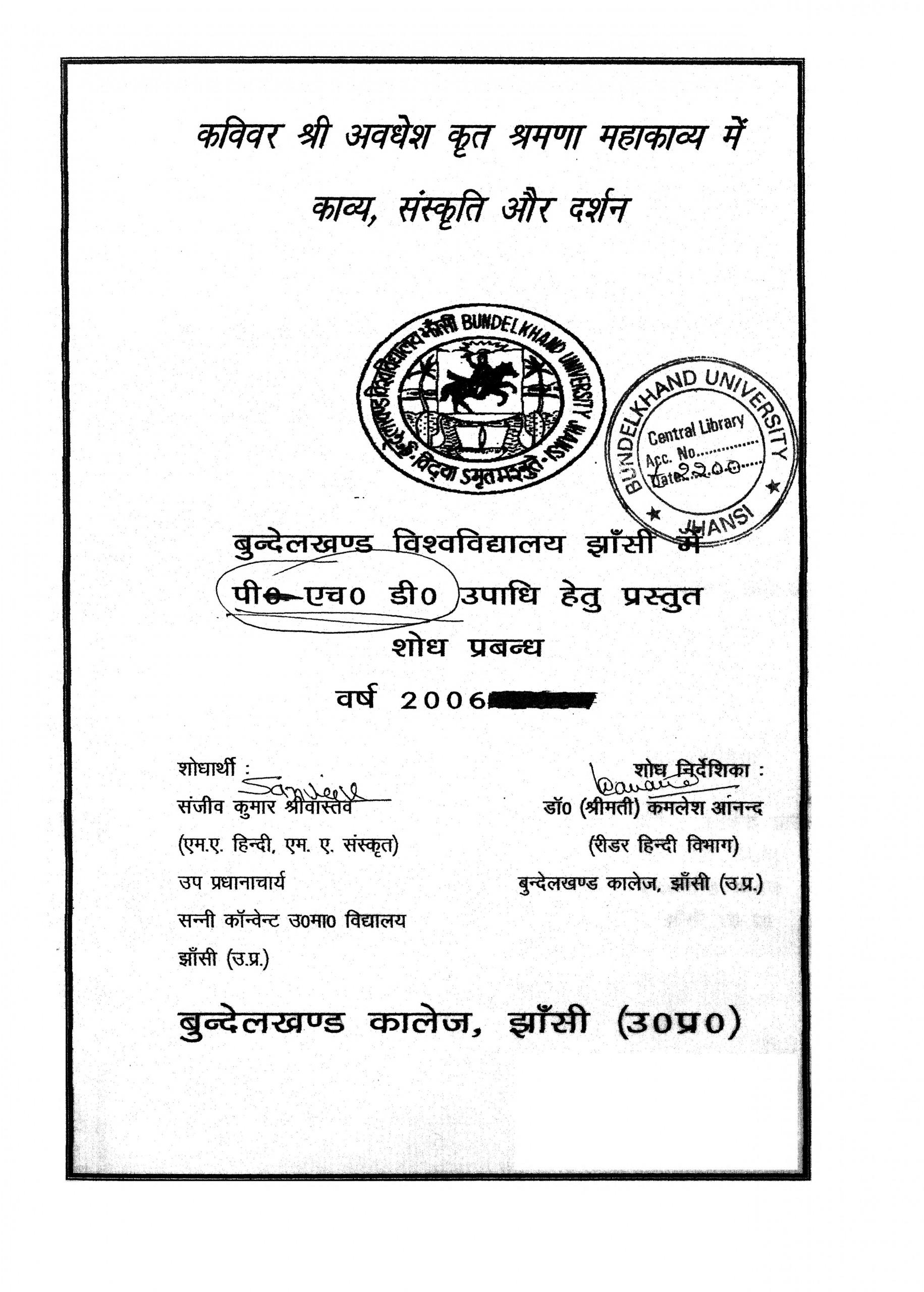 Kavivar Shree Awadhesh Krit Shramana Mahakavya Men Kavya Sanskriti Aur Darshan by संजीव कुमार श्रीवास्तव - Sanjiv Kumar Shrivastav