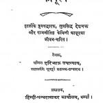 Kavoor by हरिभाऊ उपाध्याय - Haribhau Upadhyay